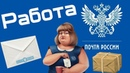 Отзыв о работе в Почта России ,Оператор, Почтальон. Или почему не стоит работать в Почта России