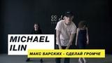 Макс Барских - Сделай громче Choreography by Michael Ilin D.Side Dance Studio