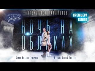 Александр Панайотов - Ночь на облаках (Премьера клипа, 2018).