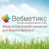 """Компания """"Вебметикс"""""""