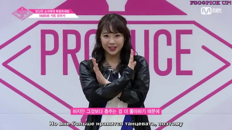 [FSG Pick Up!] PRODUCE48 NMB 48ㅣКато ЮукаㅣPR video (рус. саб.)