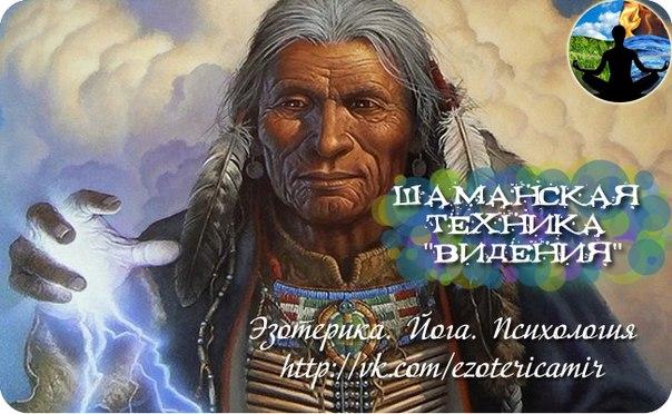 """ШАМАНСКАЯ ТЕХНИКА """"ВИДЕНИЯ"""""""