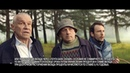 Реклама «Почта Банка» в лесу с грибниками, медведем и Сергеем Гармашем