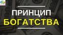 ДУМАЙ И БОГАТЕЙ - Наполеон Хилл | Принцип богатства | Обзор книги