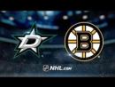 НХЛ - регулярный чемпионат. Бостон Брюинз - Даллас Старз - 2:3 ОТ (0:0, 1:2, 1:0, 0:1)