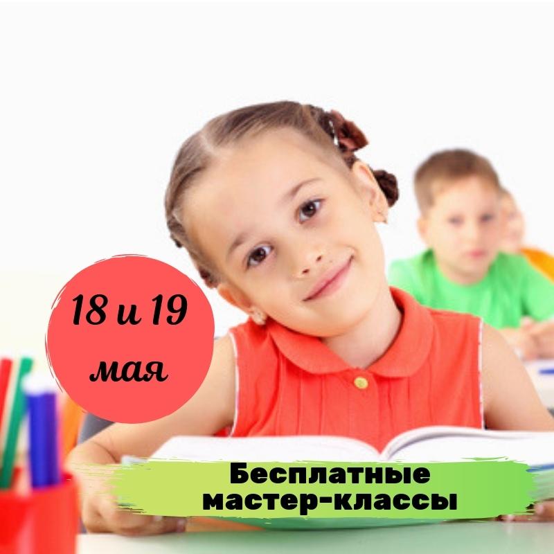 Афиша Челябинск Подговка к школе на 2019-2020 год