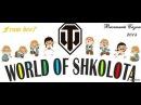 World of Shkolota Злая Мамка ( of Tanks)