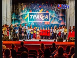 В наших выпусках мы сообщали, что сборная нашего города принимает участие в фестивале молодежного творчества «Трасса»