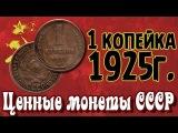 1 копейка 1925г. (Ценные монеты СССР)