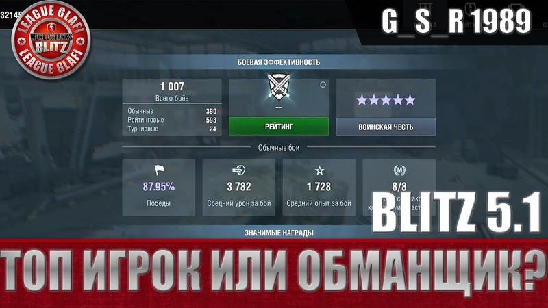 WoT Blitz - Кто этот парень? Самый крутой твинк или мастер подстав - World of Tanks Blitz (WoTB)