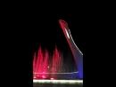Сочи Олимпийский парк Танцующие фонтаны