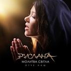 Руслана альбом Молитва світла. Отче наш