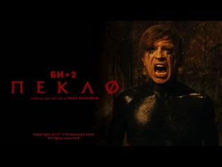 Премьера клипа! би-2 — пекло ()