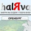 halЯva Оренбург