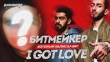 Автор музыки Miyagi, Эндшпиль - I Got Love (Ft. Рем Дигга)
