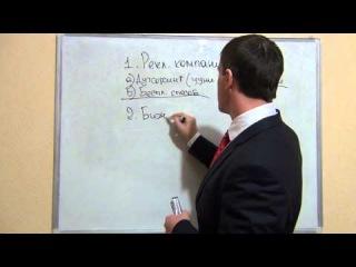 Урок №1. Как стать миллионером в бизнесе свободного предпринимательства?!