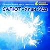 Фейерверки и товары для праздника в Улан-Удэ