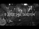 Лабораторий Немого Кино LIVE В Душе Мы Танцуем