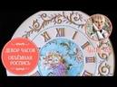 Декор настенных часов Объёмная роспись рельефной пастой Мастер класс от Ютты Арт
