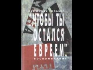 Книги о Раби Ицхак Зильбер