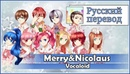 Vocaloid RUS cover Merry Nicolaus 10 People Chorus Harmony Team