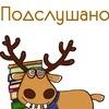 Подслушано в школе №5 (Рыбинск)