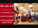 90 60 90 Тренер Матейко Элина Групповые тренировки Курган