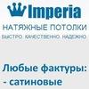 Натяжные потолки в Санкт-Петербурге (СПб)