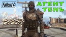 Fallout 4 спецагент ТЕНЬ билд через скрытность криты и V A T S