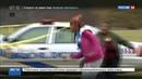 Новости на Россия 24 Стрельба в Кентукки два человека погибли четверо ранены