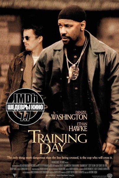 Тренировочный день (2001) ???? Оскар