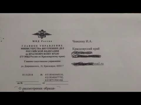 Правовой бермудский треугольник в МО МВД России Берёзовский? Часть 5.