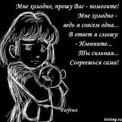 Слёзы это боль боль это мрак...