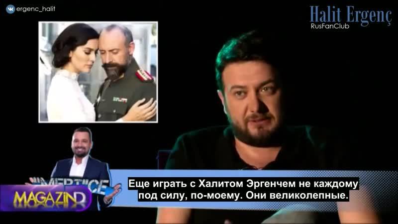Интервью с Онуром Бюйюктопчу в передаче Magazin D (13.05.2017 г.)
