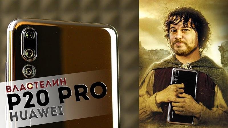 Huawei P20 Pro каково быть владельцем опыт использования смартфона