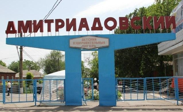 лагерь Дмитриадовский Таганрог
