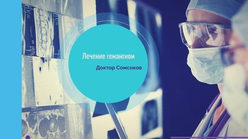 Лечение гемангиом Доктор Сомсиков Бета блокаторы и прорезывание зубов