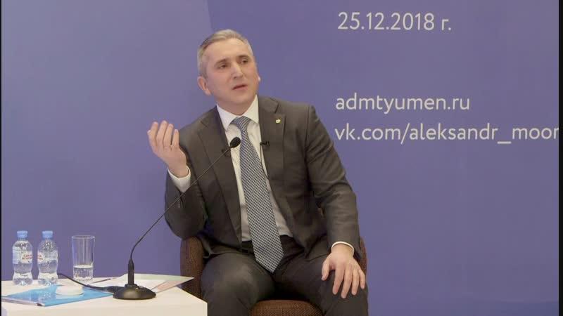Александр Моор о создании межрегионального НОЦ