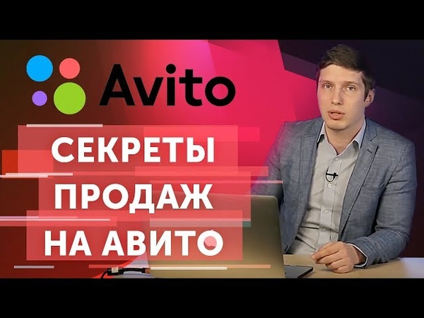 Эффективные способы продаж на Авито. Как размещать объявления на Авито, чтобы попадать в ТОП выдачи