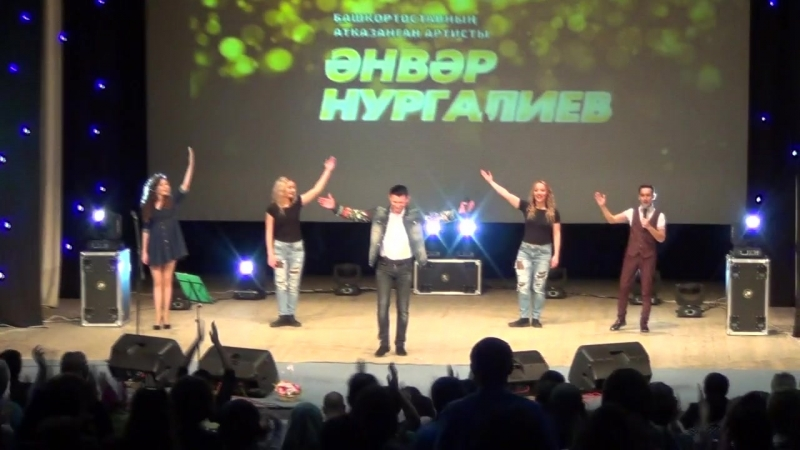 20)Концерт Анвара Нургалиева 17.10.2017 (Нижнекамск)