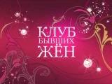 Вера Сотникова. Клуб бывших жён (отрывок 4)