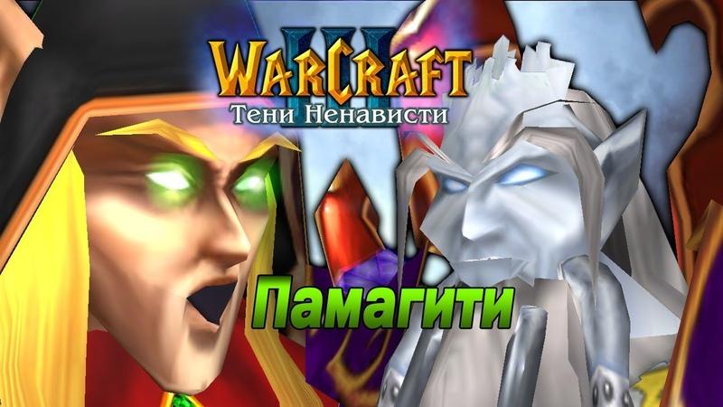 9 ВОССОЕДИНЕНИЕ / Город Света / Warcraft 3 Тени Ненависти прохождение