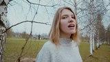 Анастасия Юхно - Лететь (АМЕГА Cover)