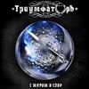 ТриумфаторЪ (power metal) город Чернигов