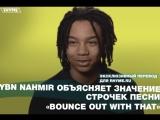 YBN Nahmir объясняет значение строчек песни Bounce Out With That (Переведено сайтом Rhyme.ru)