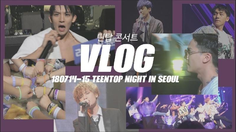 이틀 연속 스탠딩 뛰는 틴탑 콘서트 (올콘) 브이로그 TEENTOP NIGHT IN SEOUL (180714180715) | 은이 EUNE
