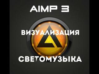 Визуализация для AIMP 3 (Светомузыка)