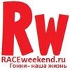 RACEweekend.ru