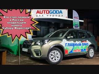 КВЕСТ «АВТО ГОДА ‒ 2018». Как помог транспондер Автодор T-pass. Кто стал первым в России владельцем нового Субару Форестер