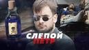ПЁТР ВЕРЗИЛОВ, ОПЯТЬ ВРАНЬЁ? Алексей Казаков